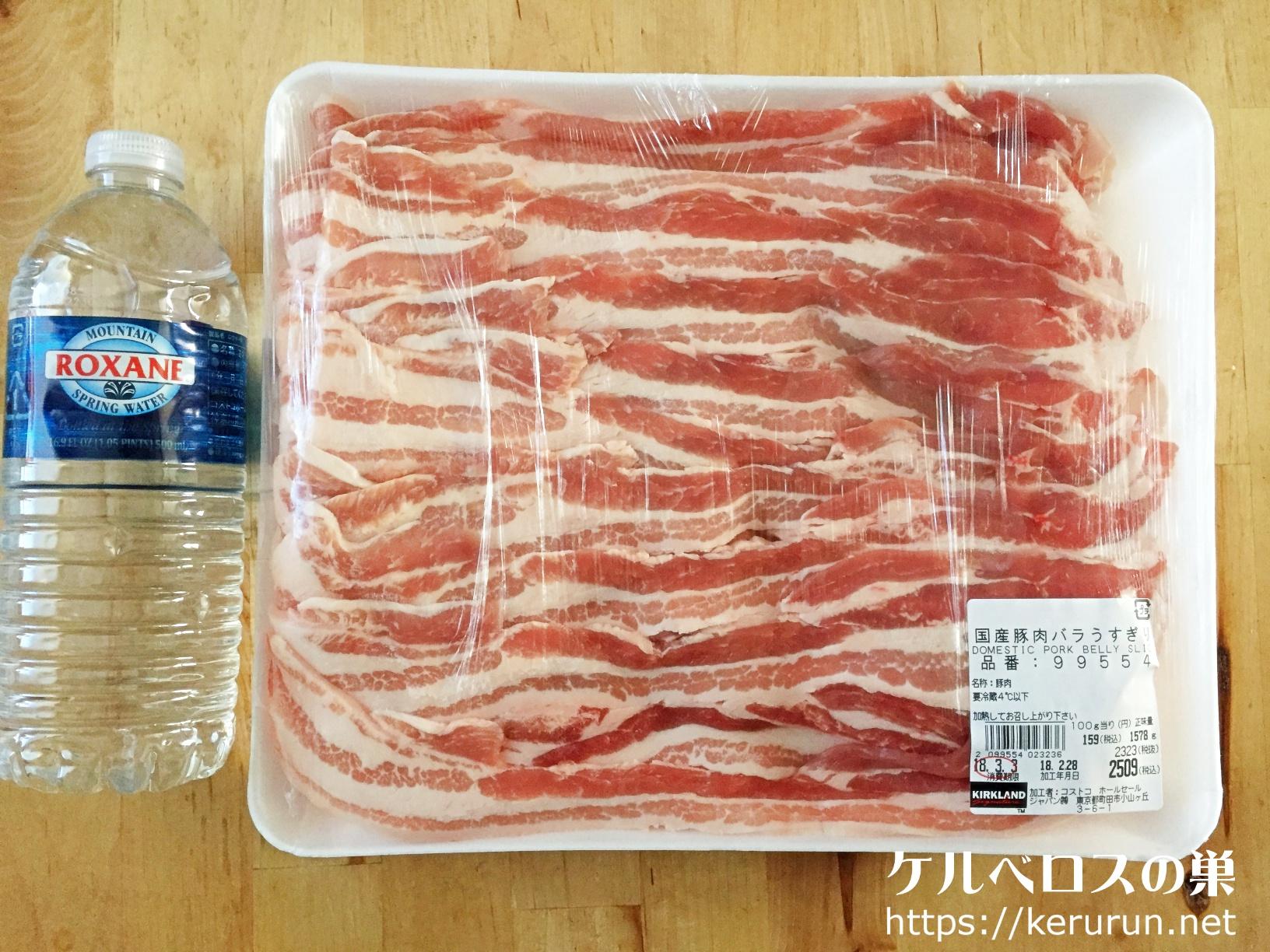 コストコ 国産豚肉バラうすぎり