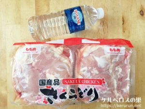 【コストコ】国産品さくらどり もも肉