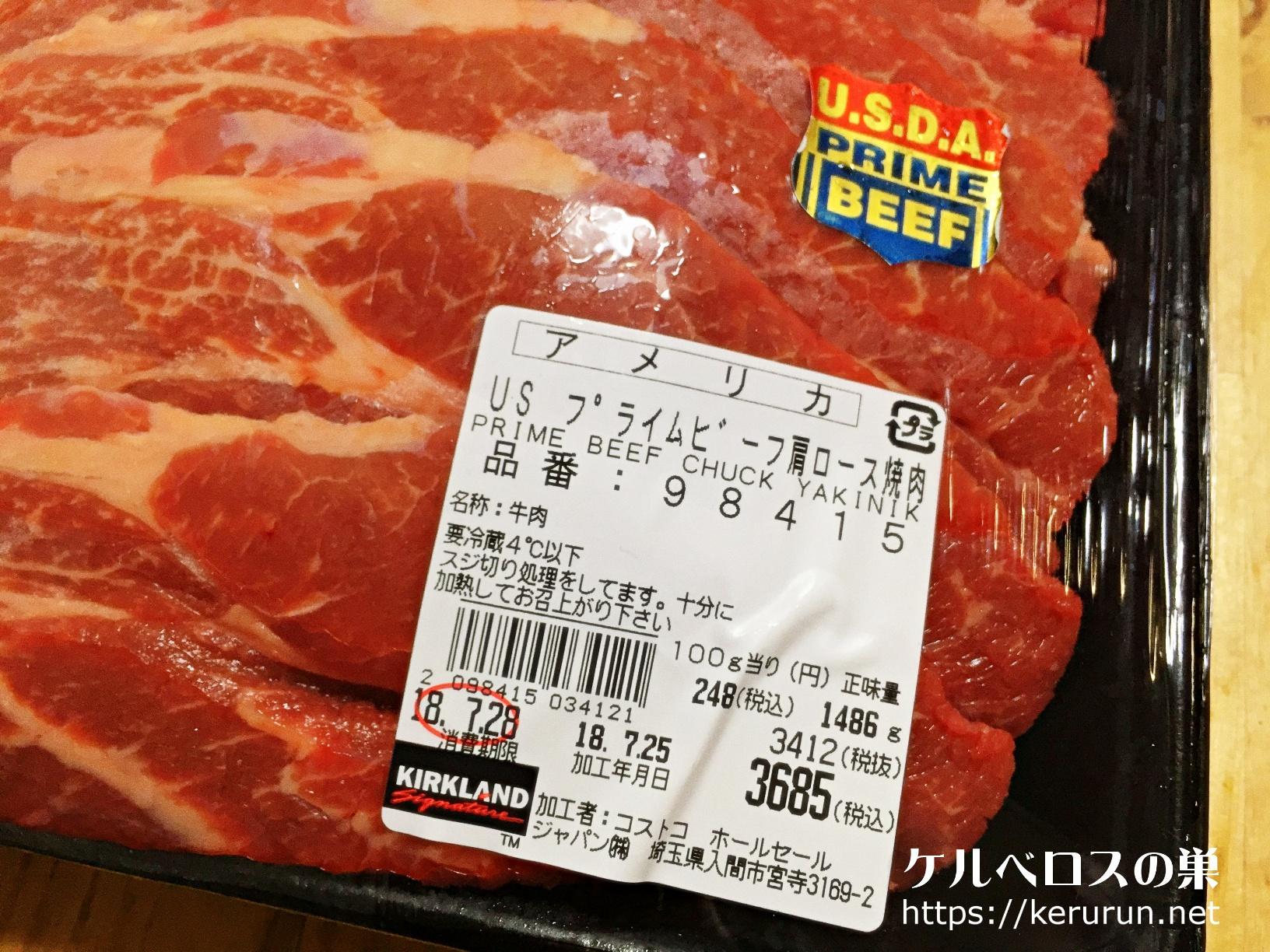 【コストコ】USプライムビーフ肩ロース焼肉