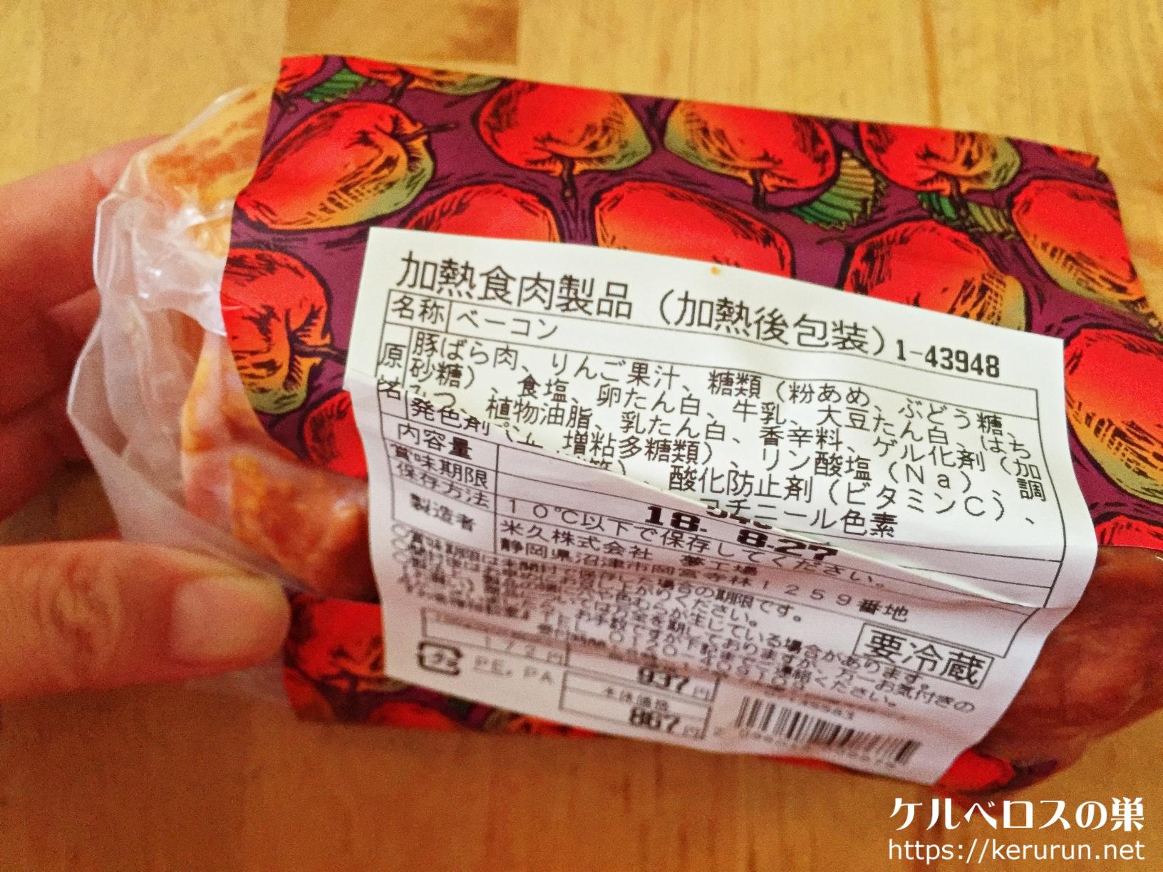 【コストコ】米久アップルスモークドベーコン(林檎のベーコン)