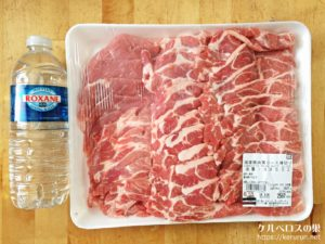 【コストコ】国産豚肉肩ロース薄切り