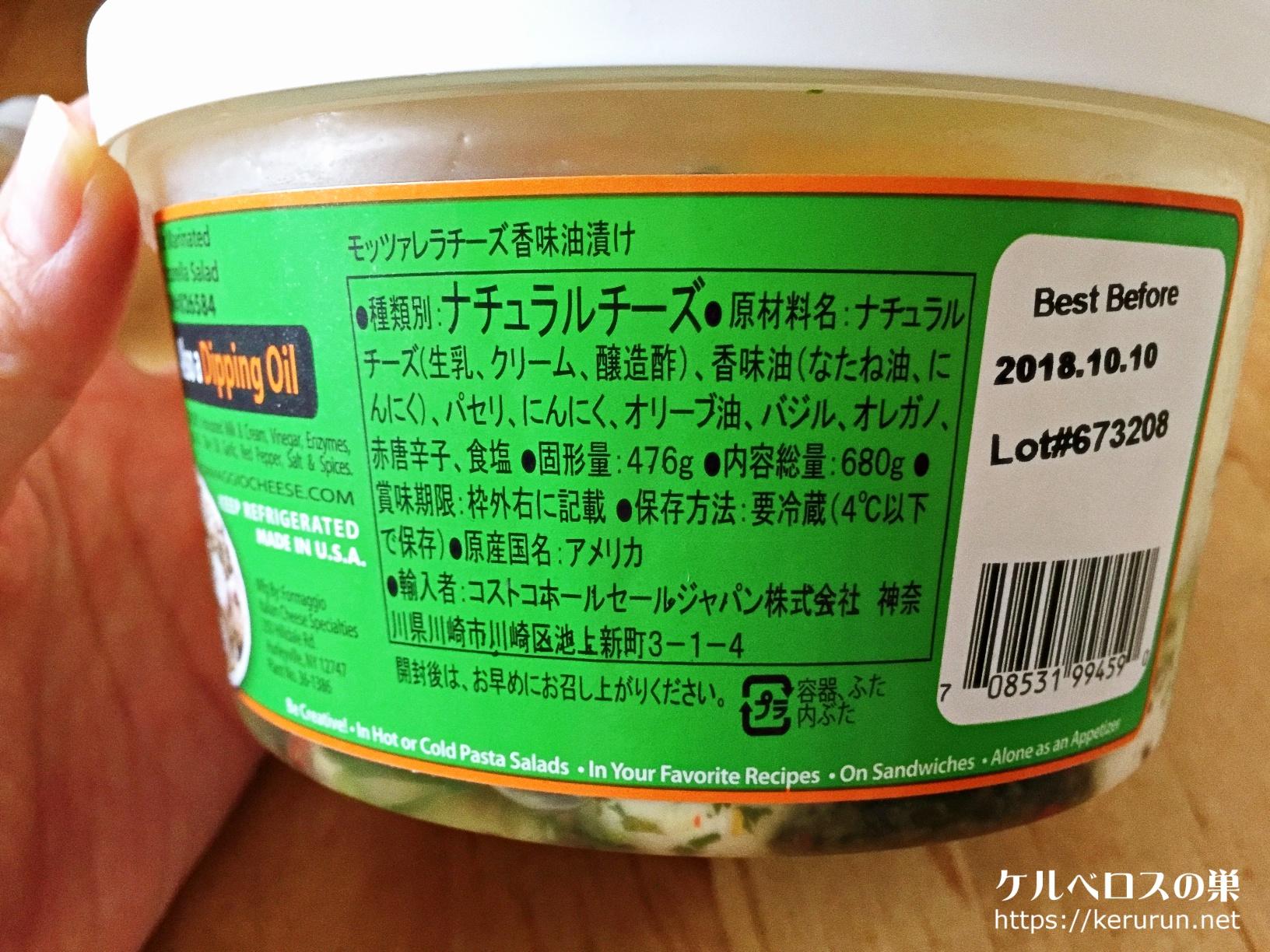 【コストコ】FORMAGGIOフレッシュモッツァレラチーズ香味油漬け