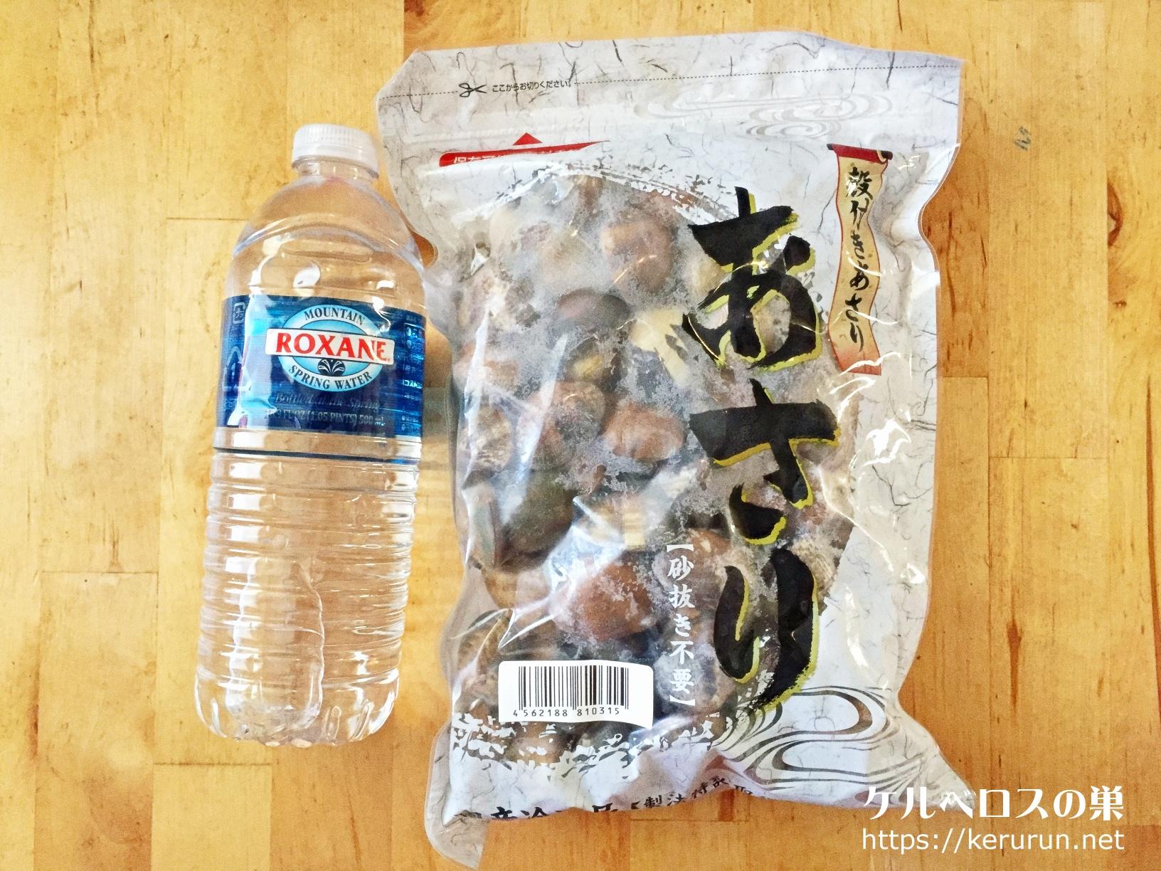 【コストコ】冷凍殻付きあさり