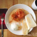 ダウニーズのハニーバターで作るホットりんごの朝ご飯
