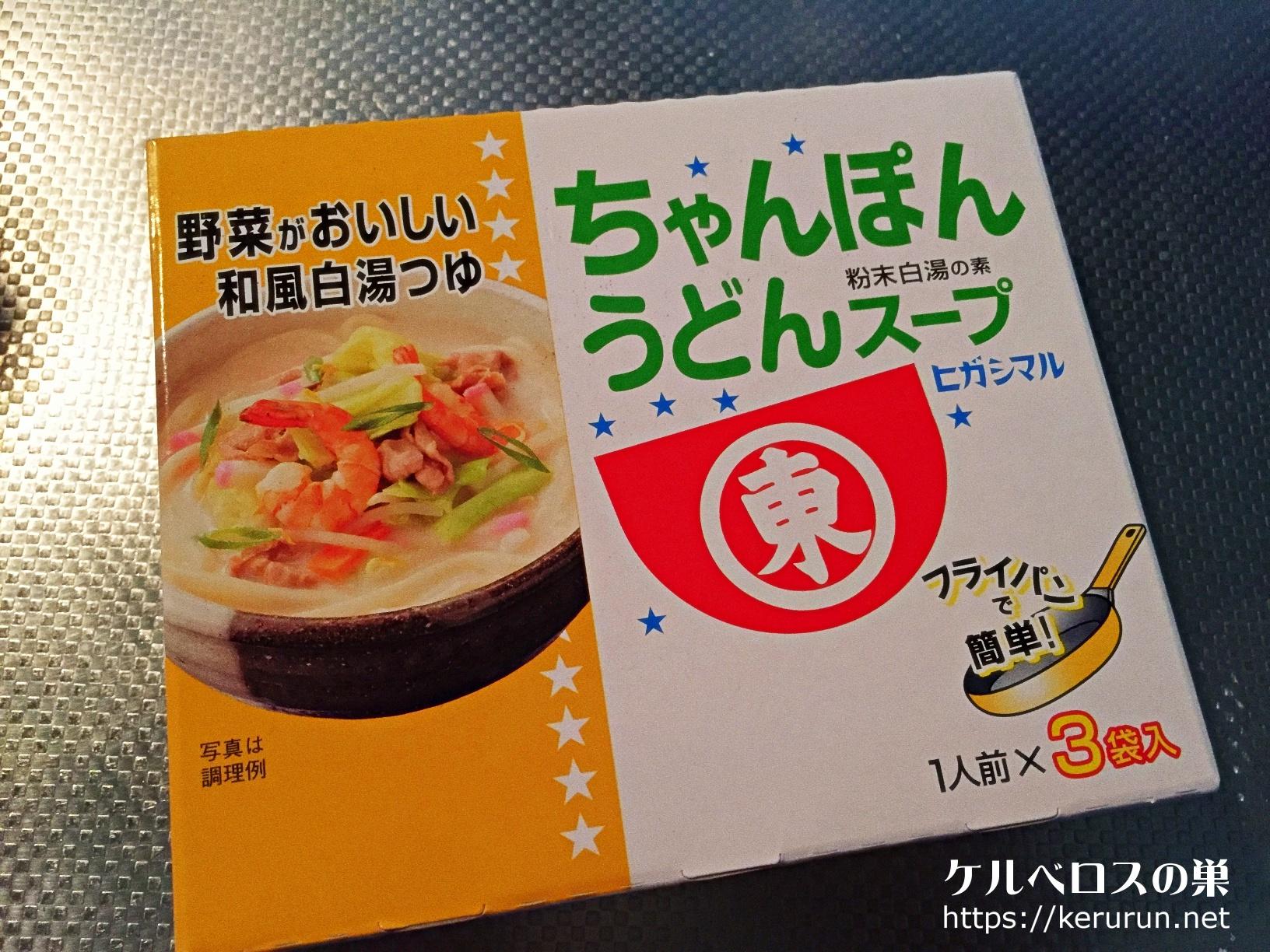 ヒガシマルのちゃんぽん粉末スープ