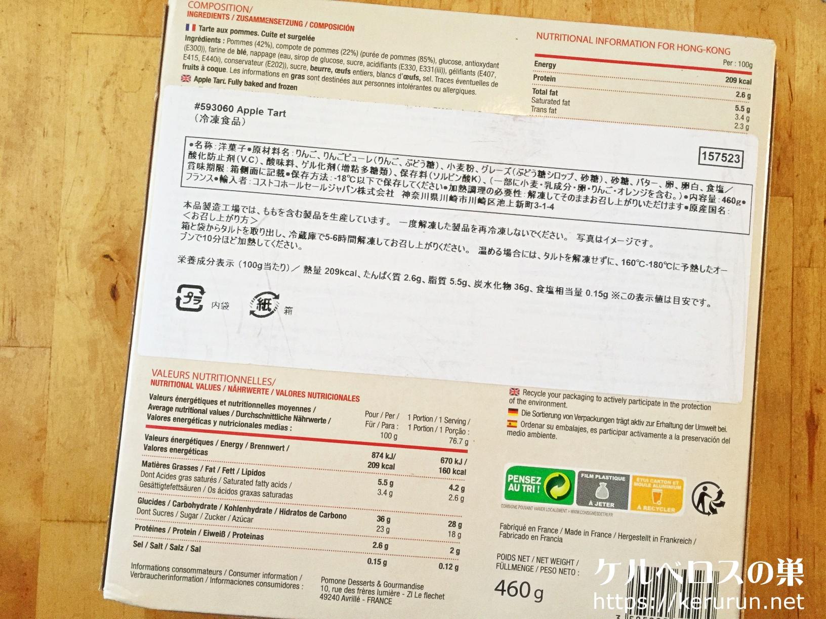 【コストコ】フランス産POMONEアップルタルト(冷凍)