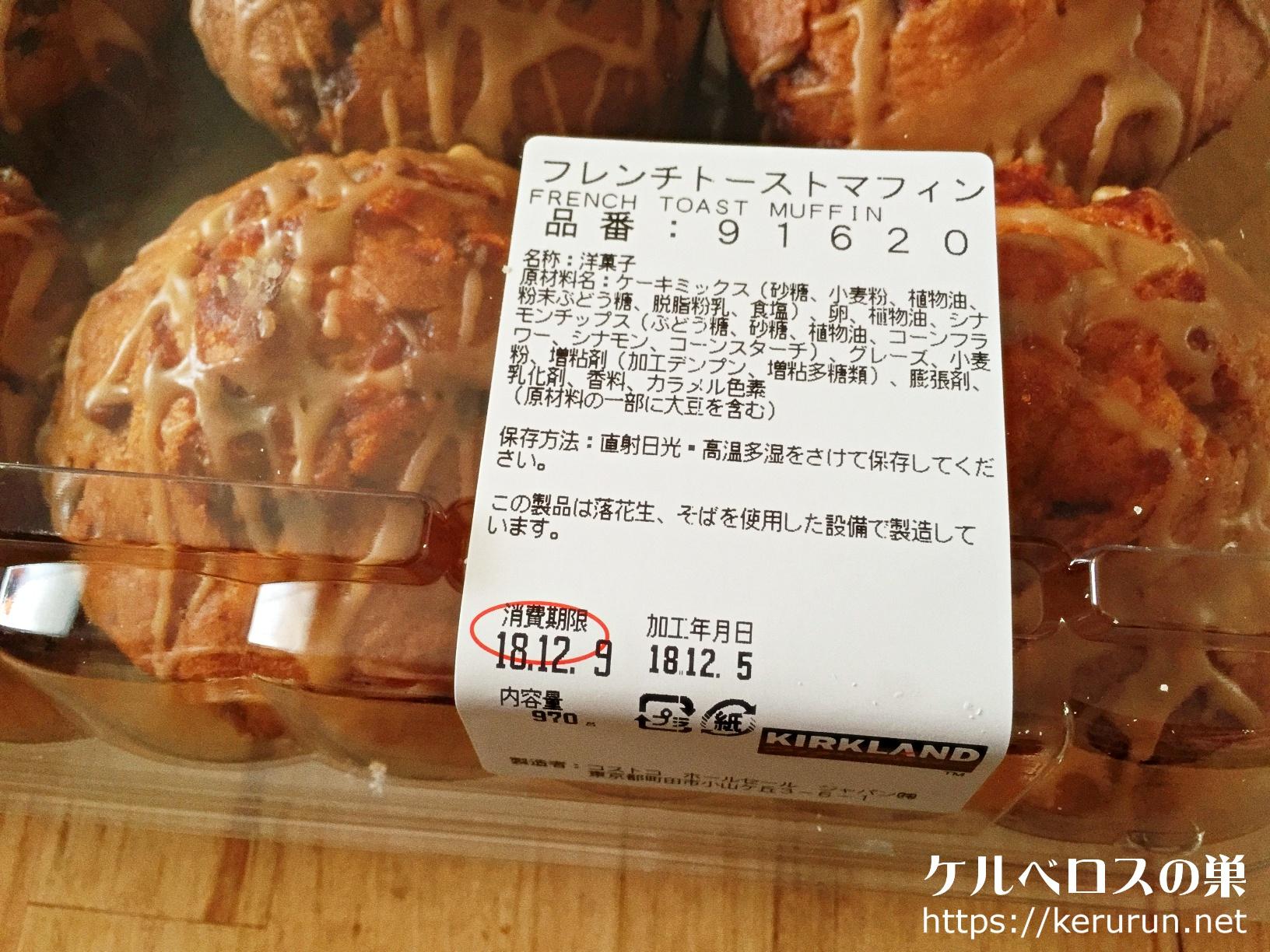 【コストコ】フレンチトーストマフィン
