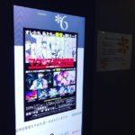 マクロス爆音映画祭