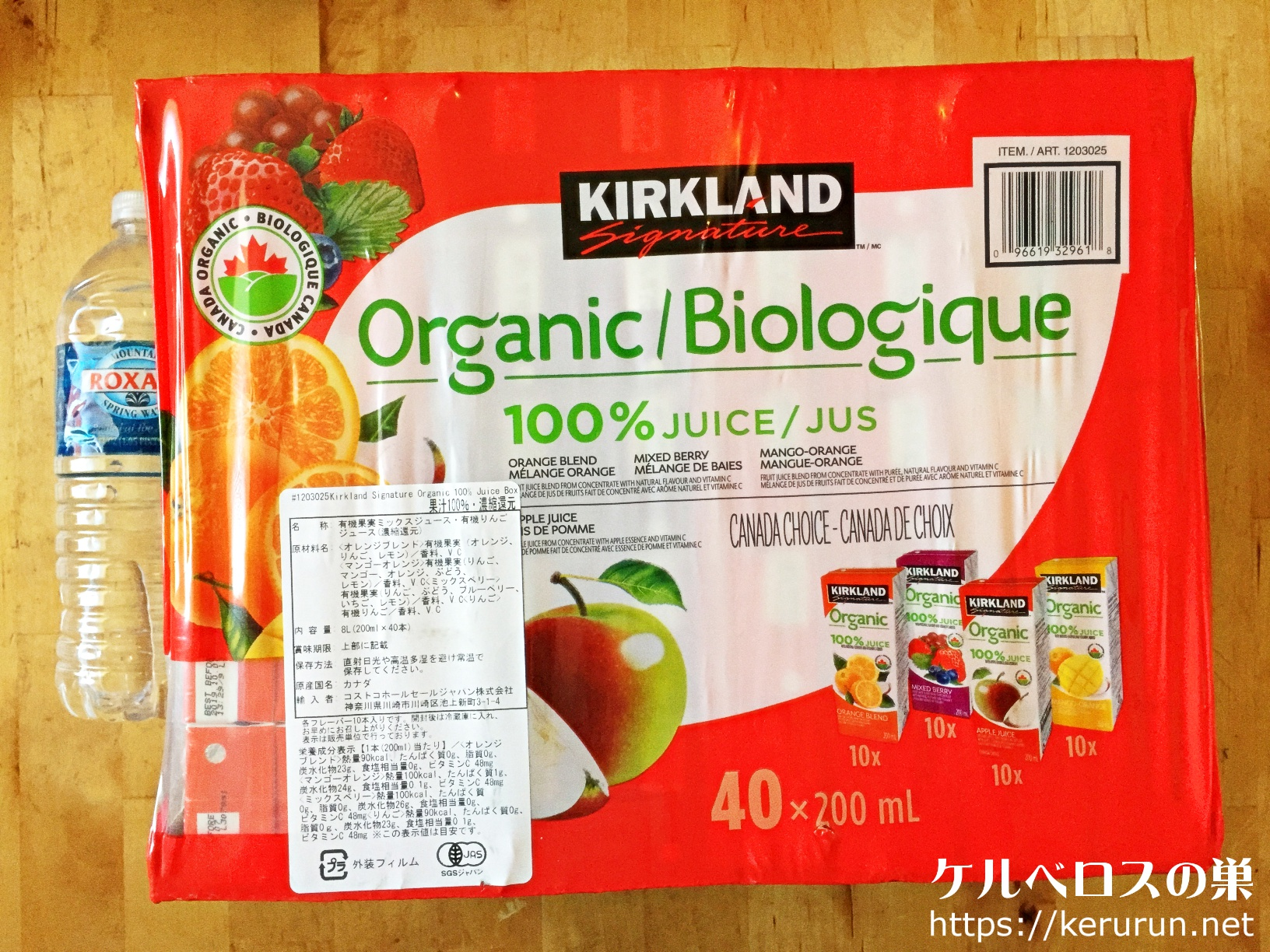【コストコ】KIRKLAND オーガニック100%ジュース 200ml×40本