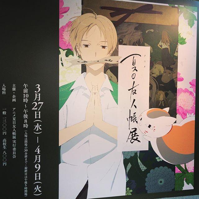夏目友人帳展in銀座松屋