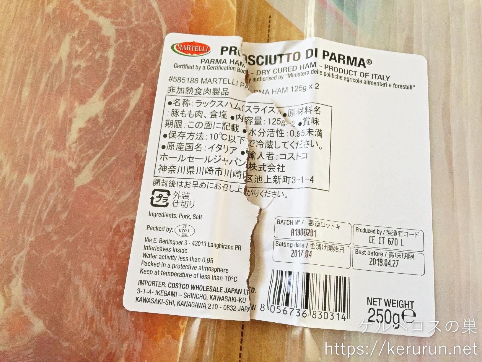 【コストコ】MARTELLI プロシュット・ディ・パルマ