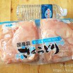 【コストコ】さくらどり むね肉