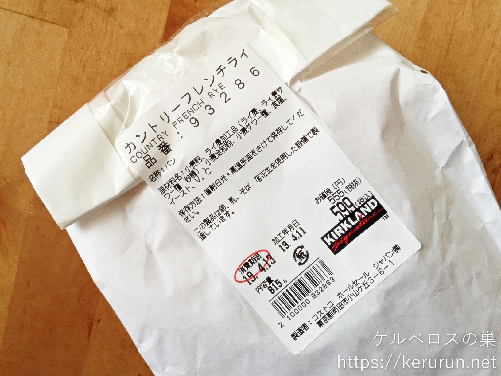 【コストコ】カントリーフレンチライ