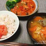 【一汁一菜】チキンのトマト煮&豚汁