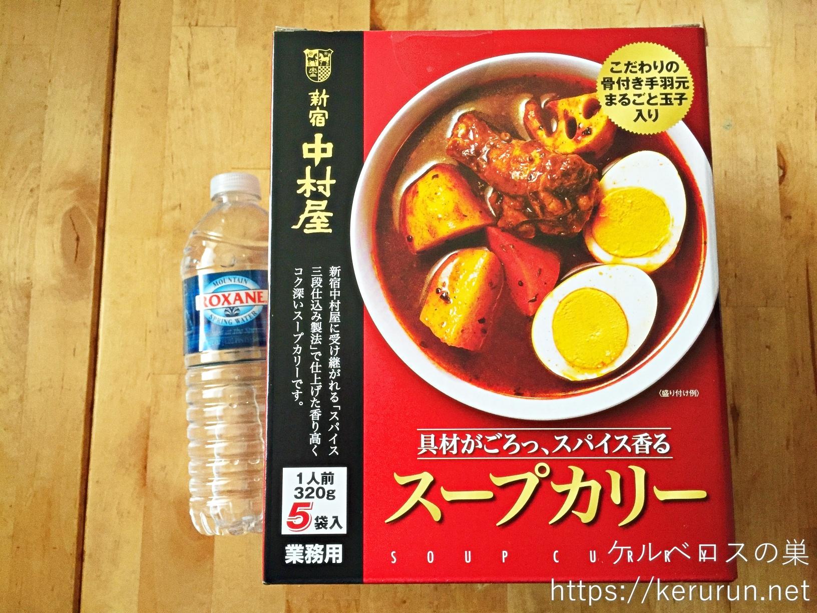 【コストコ】新宿中村屋スープカリー