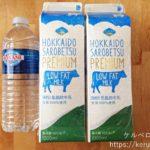 【コストコ】ATHENA 北海道サロベツプレミアムローファットミルク(低脂肪牛乳)