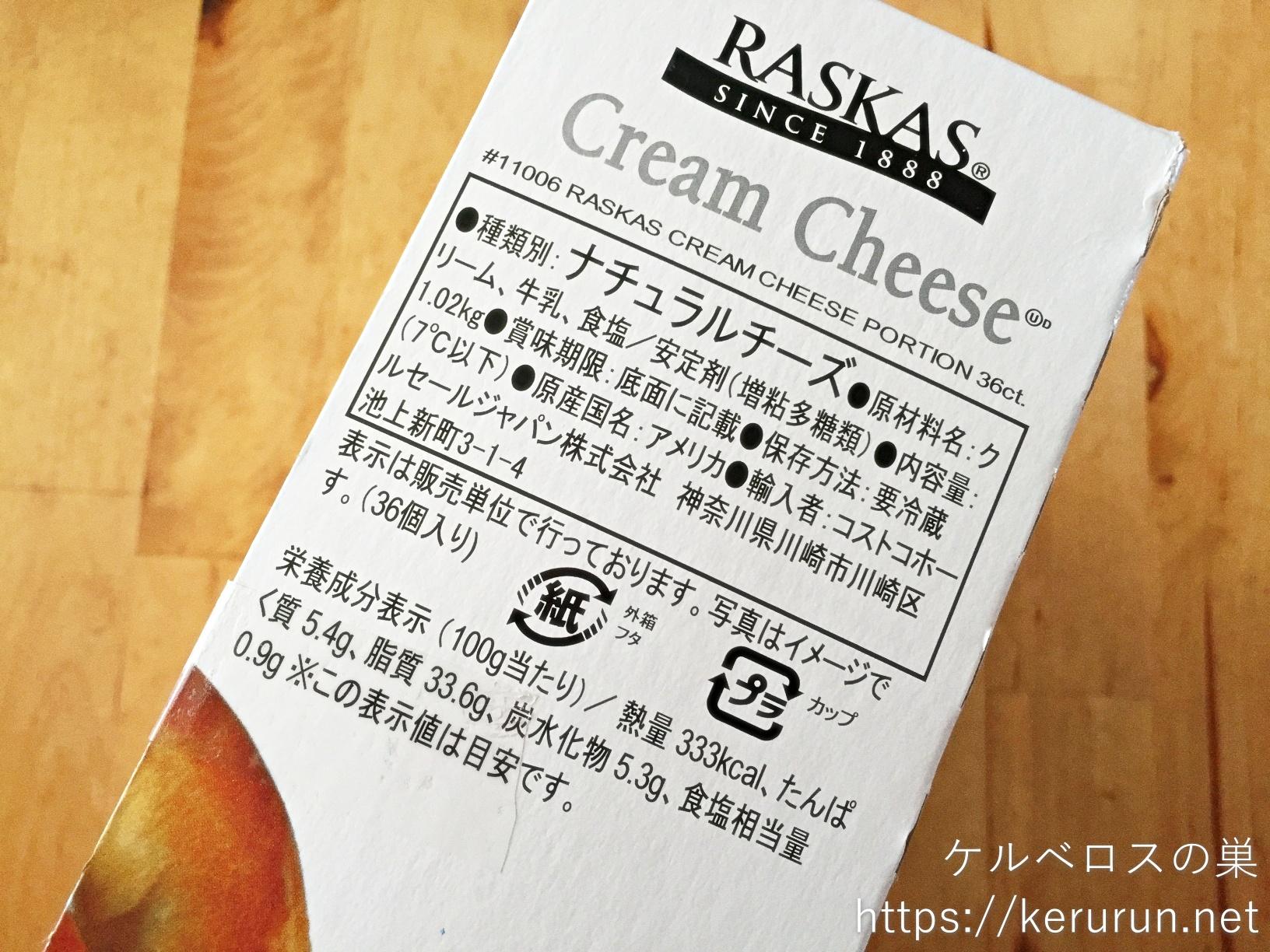 【コストコ】ラスカス クリームチーズポーション