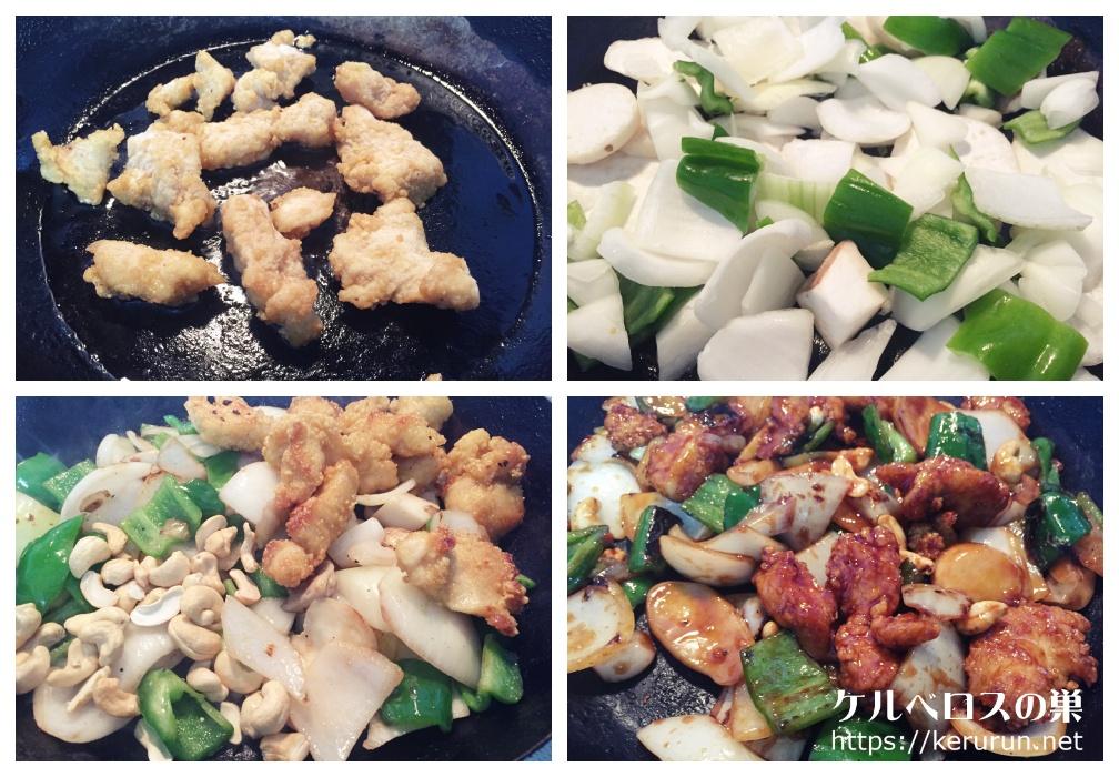 パルシステムお料理セット「重慶飯店監修・鶏肉とカシューナッツ炒め」で晩ごはん