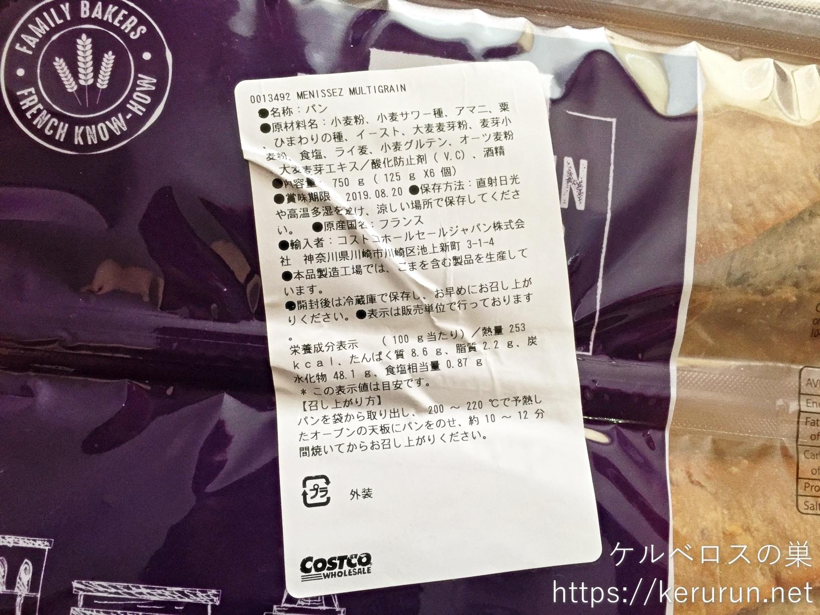 【コストコ】メニセーズ マルチグレインバゲット
