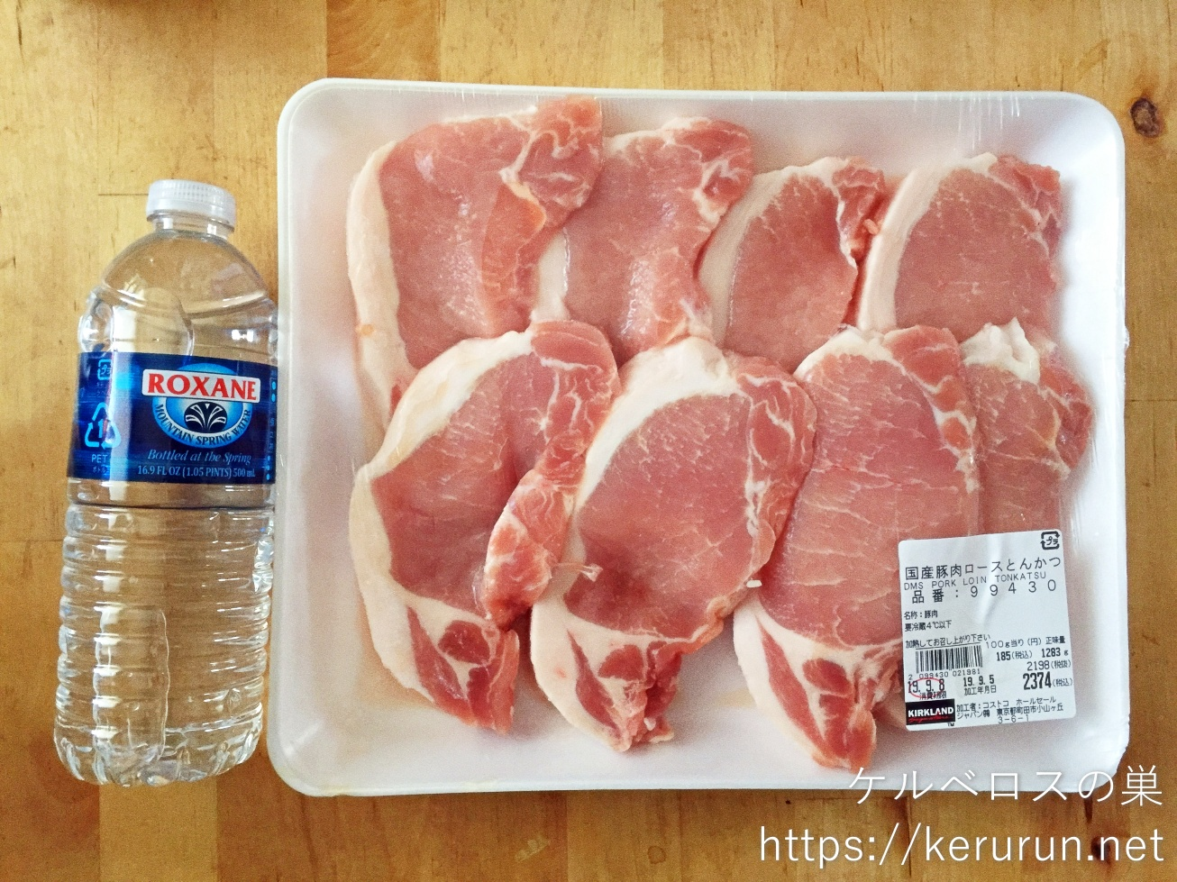 【コストコ】国産豚肉ロースとんかつ