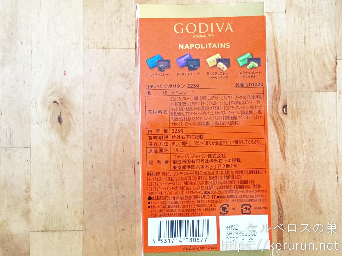 【コストコ】GODIVA ゴディバ ナポリタン チョコレート