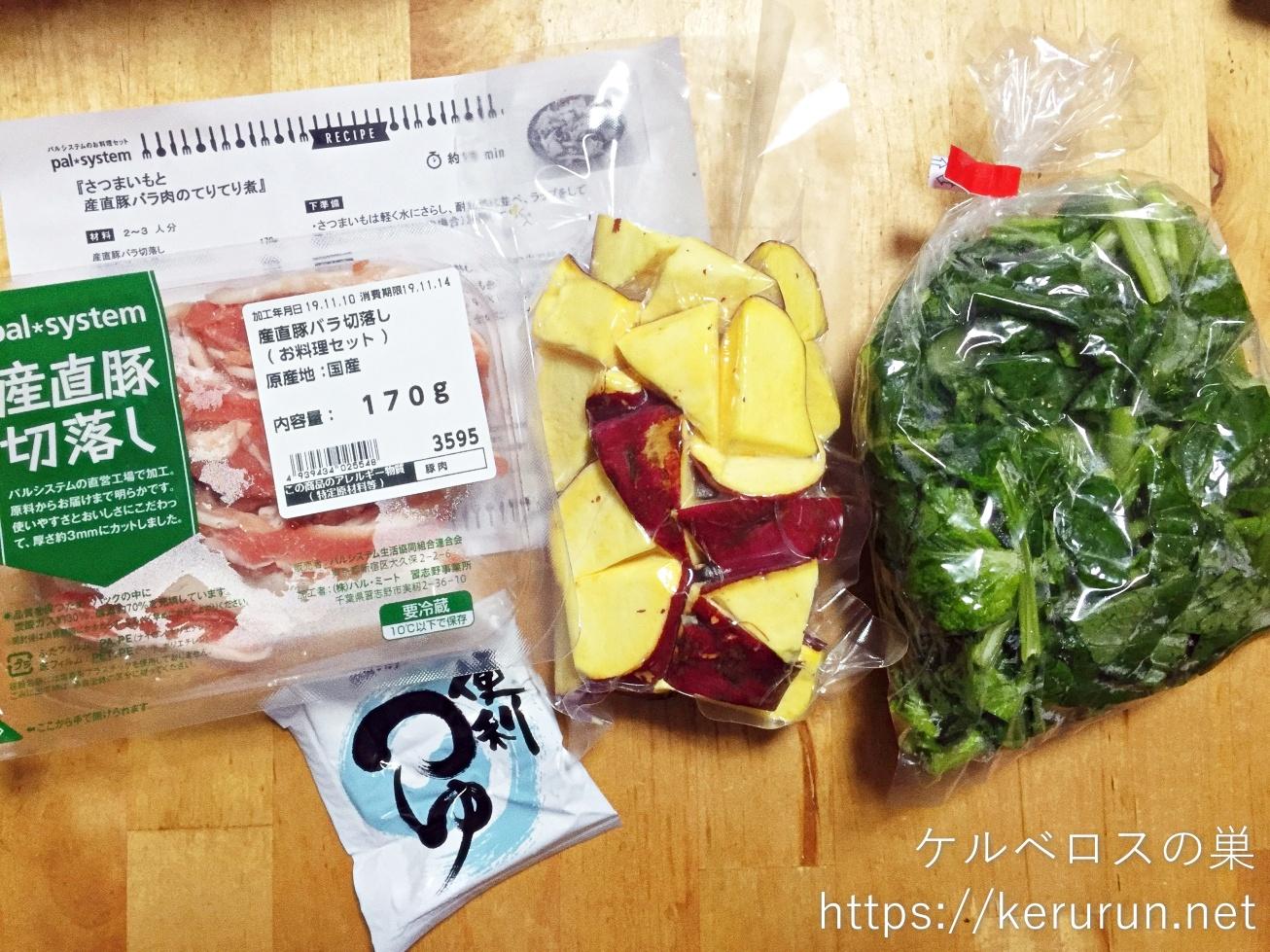 パルシステムのお料理セット「さつまいもと産直豚バラ肉のてりてり煮」で晩ごはん