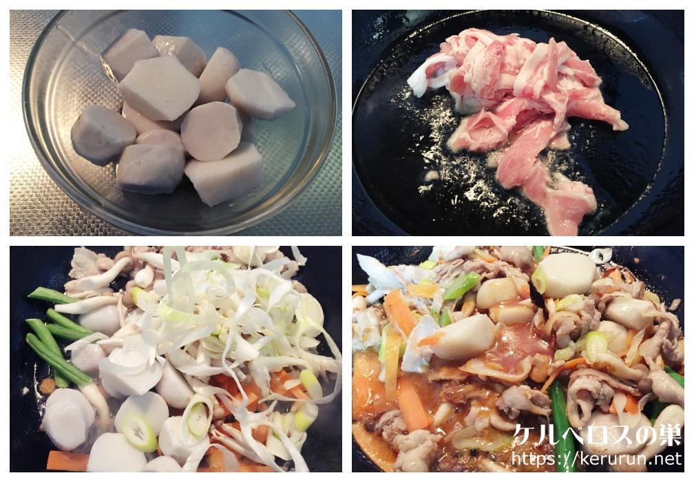 パルシステムのお料理セット「産直豚バラ肉と里芋の甘味噌炒め」で晩ごはん