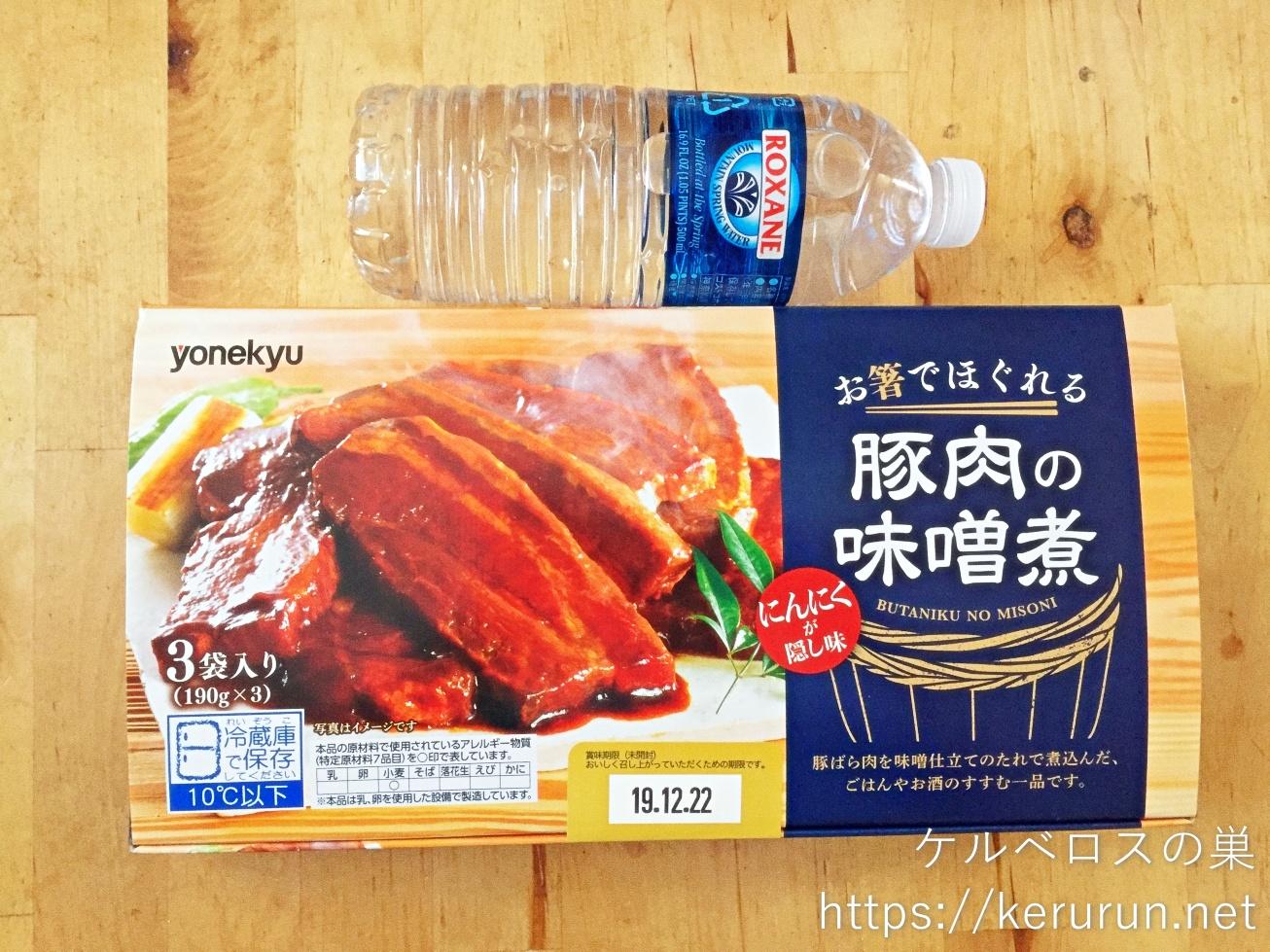 【コストコ】米久 お箸でほぐれる豚肉の味噌煮
