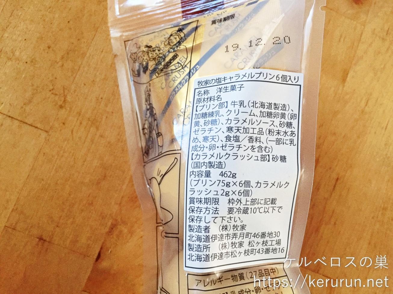 【コストコ】牧家(Bocca)塩キャラメルプリン6個入り