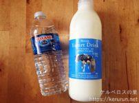【コストコ】牧家(Bocca)飲むヨーグルト生乳100・800g